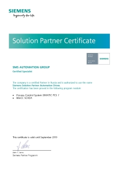 Сертификат Siemens Solution Partner Specialist