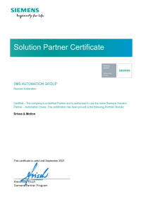 Сертификат Siemens Solution Partner Drives & Motion