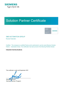 Сертификат Siemens Solution Partner Industrial Communications