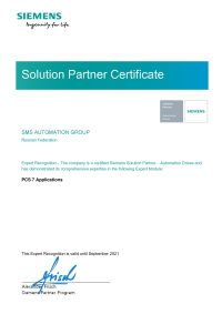 Сертификат Siemens Solution Partner PCS 7 Applications